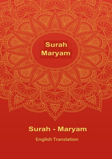 Mary, The mother, of The Prophet Jesus ( PBUH )   English